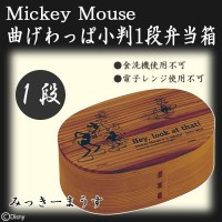 Mickey Mouse(ミッキーマウス) 曲げわっぱ小判1段弁当箱 WLB1 POS.314148