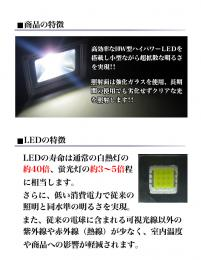 10W LED 投光器 コンパクト